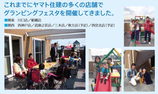 f:id:Yamatojktachikawa:20200216152143p:plain