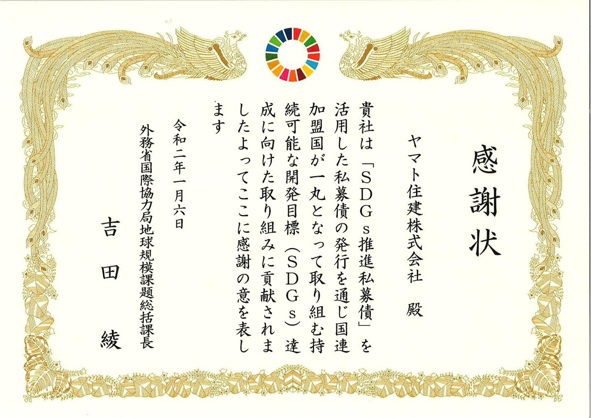 f:id:Yamatojktachikawa:20200313162758j:plain