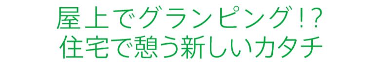 f:id:Yamatojktachikawa:20200329145836p:plain