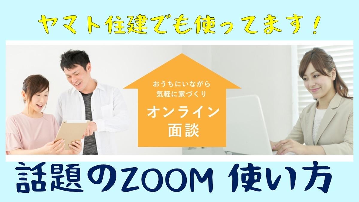 f:id:Yamatojktachikawa:20200510104457j:plain