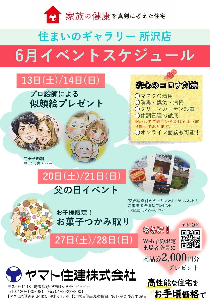 f:id:Yamatojktachikawa:20200608132300j:plain