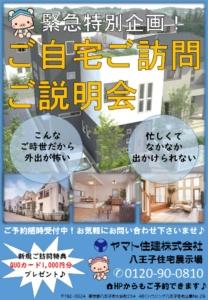 f:id:Yamatojktachikawa:20200629150730j:plain
