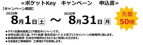 f:id:Yamatojktachikawa:20200714105418j:plain
