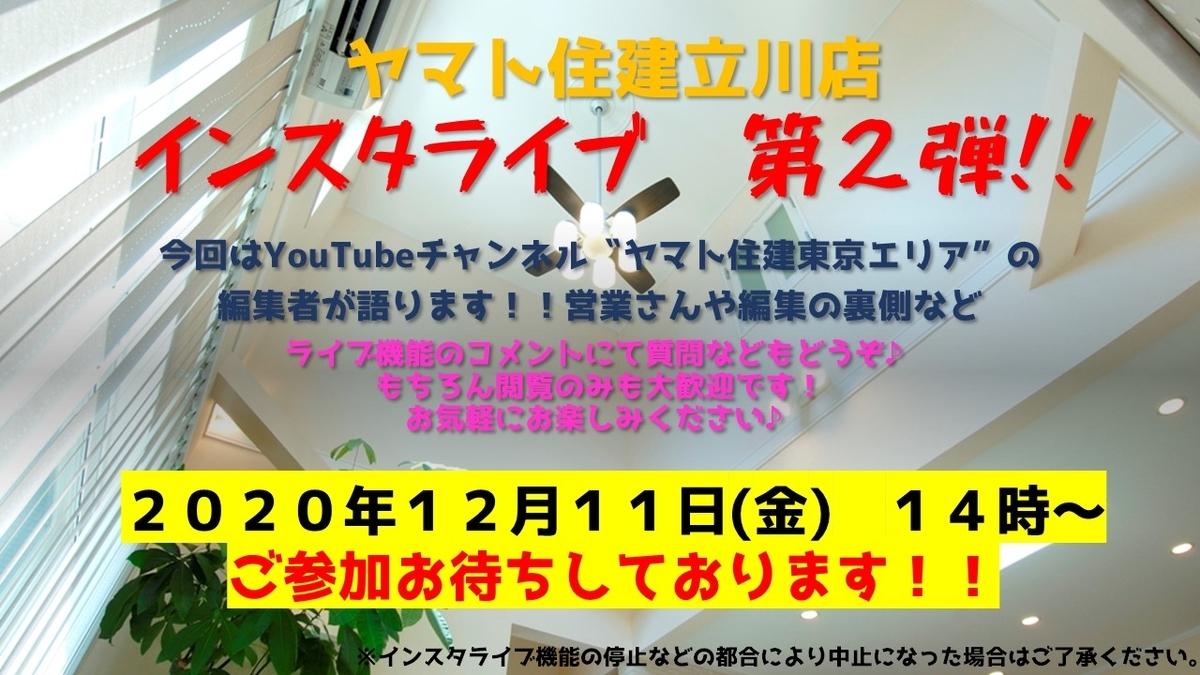f:id:Yamatojktachikawa:20201130122049j:plain