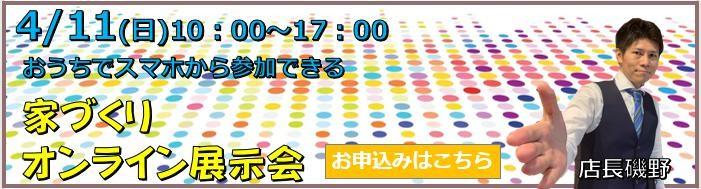 f:id:Yamatojktachikawa:20210406100345j:plain