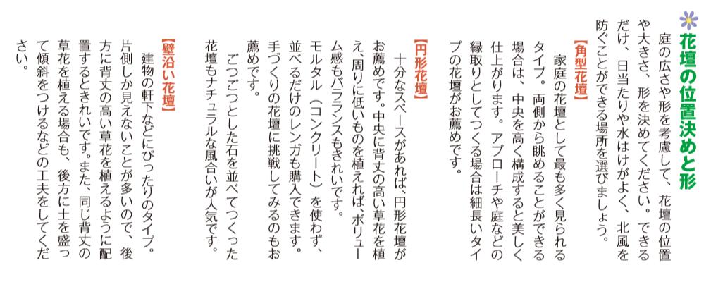 f:id:Yamatojktachikawa:20210502133337p:plain