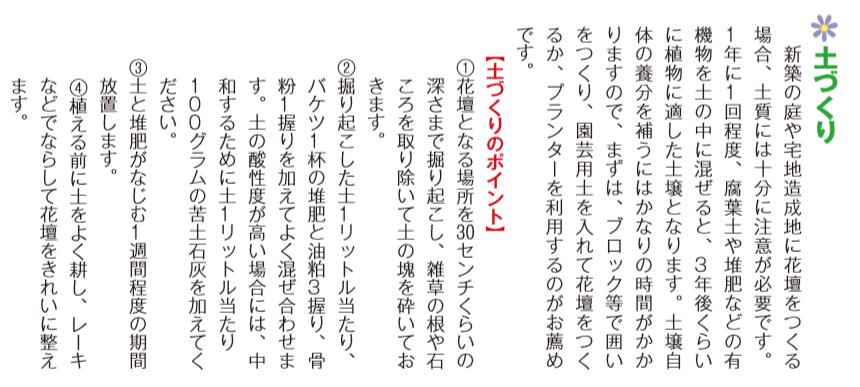 f:id:Yamatojktachikawa:20210502133354p:plain
