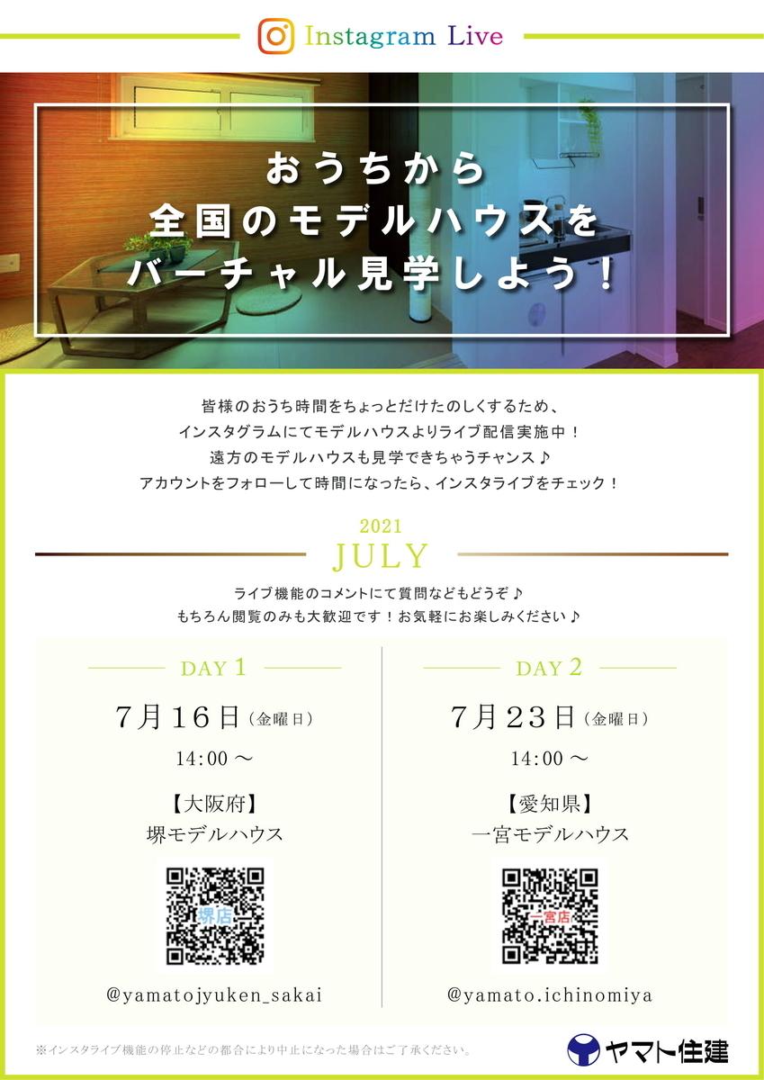f:id:Yamatojktachikawa:20210629132256j:plain
