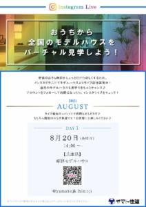 f:id:Yamatojktachikawa:20210727100658p:plain