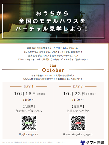 f:id:Yamatojktachikawa:20210924154557p:plain
