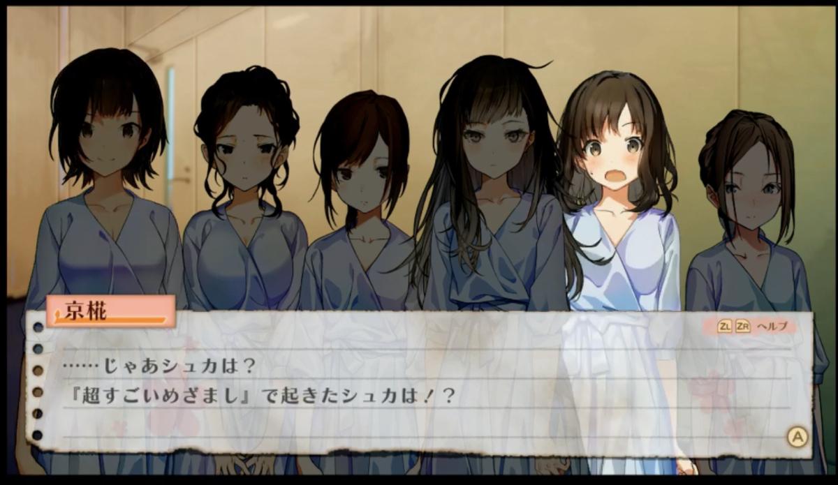 f:id:Yaminabe:20200210171905j:plain