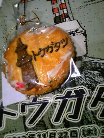f:id:Yamio:20121125174415j:image