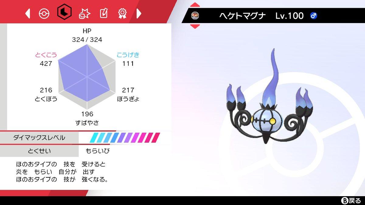 f:id:YassunPokemon:20200102094333j:plain