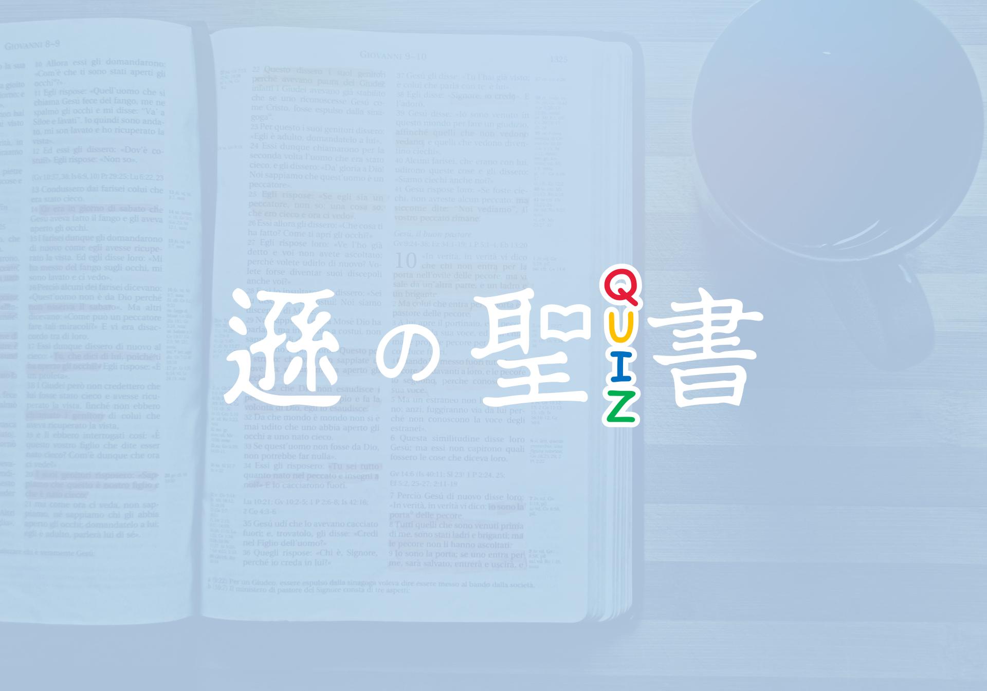 遜の聖書QUIZ