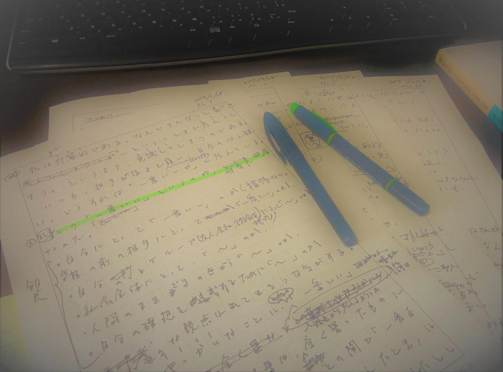 f:id:Yasukun-papa:20170729220340j:plain