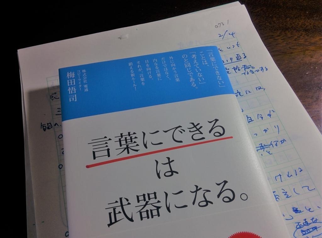 f:id:Yasukun-papa:20170802071415j:plain