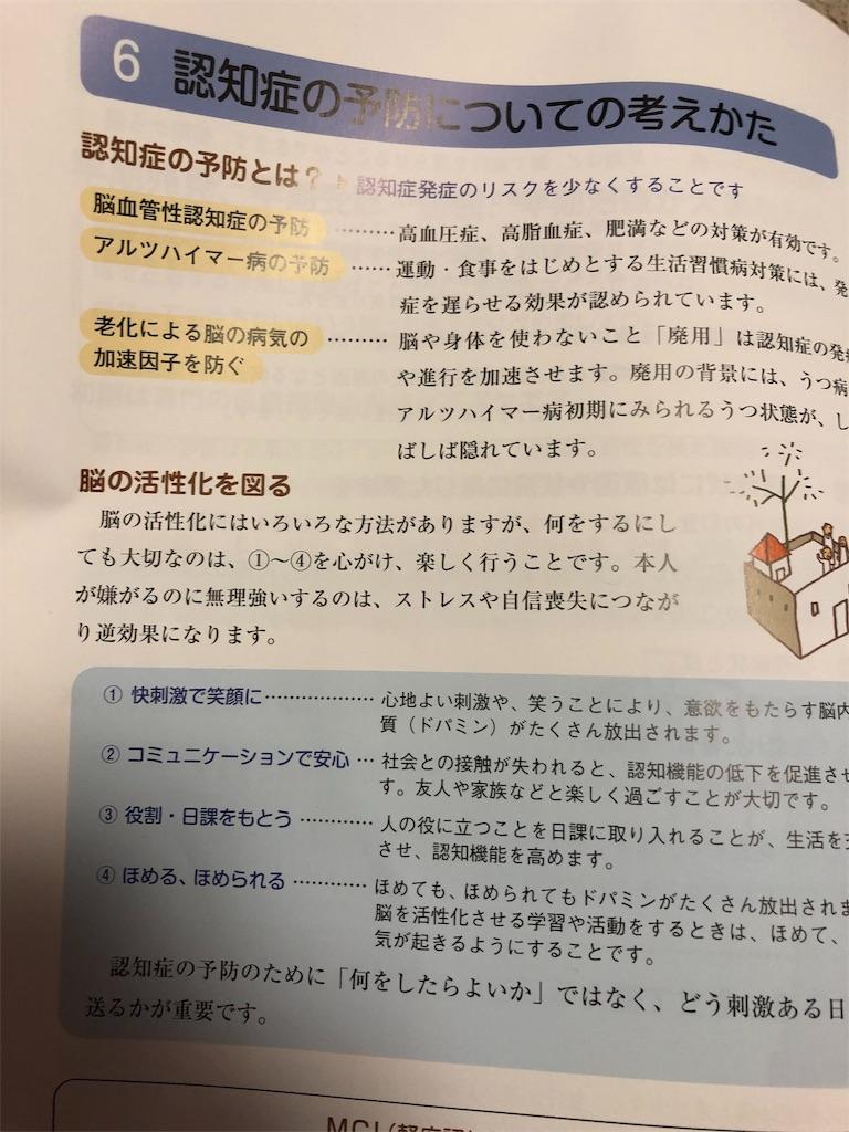 f:id:Yasumotomasatoshi:20190612152429j:image