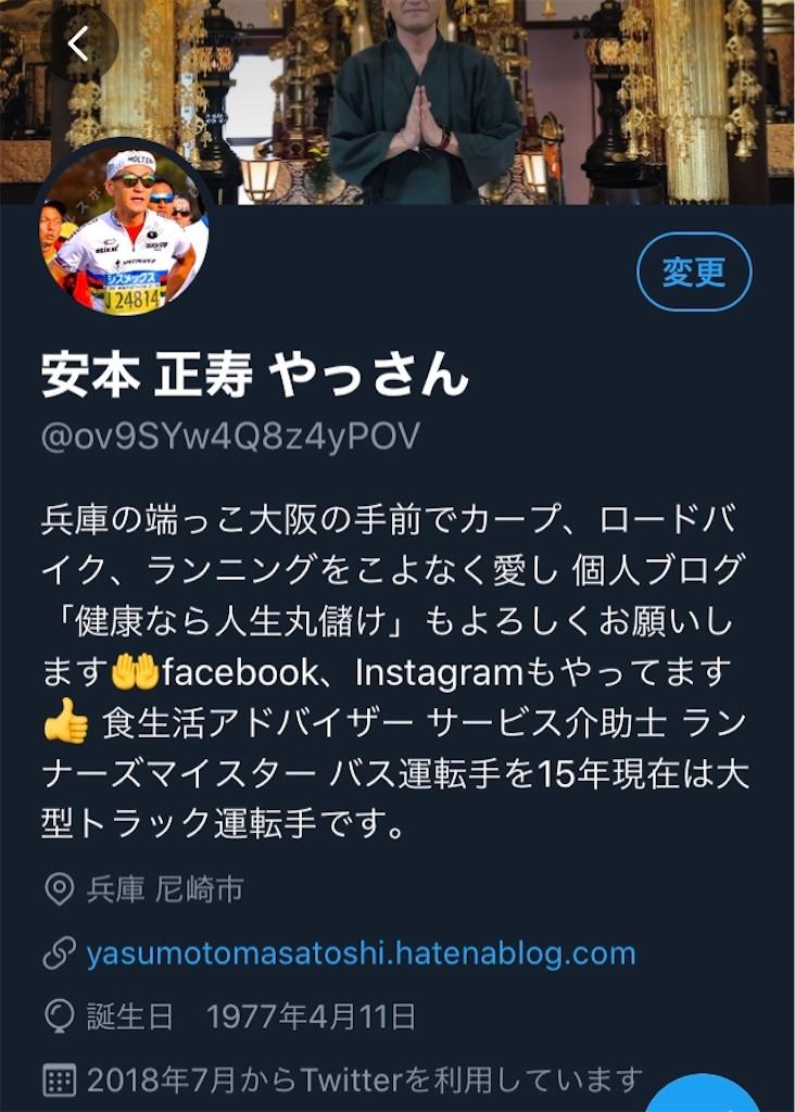 f:id:Yasumotomasatoshi:20200513155411j:image