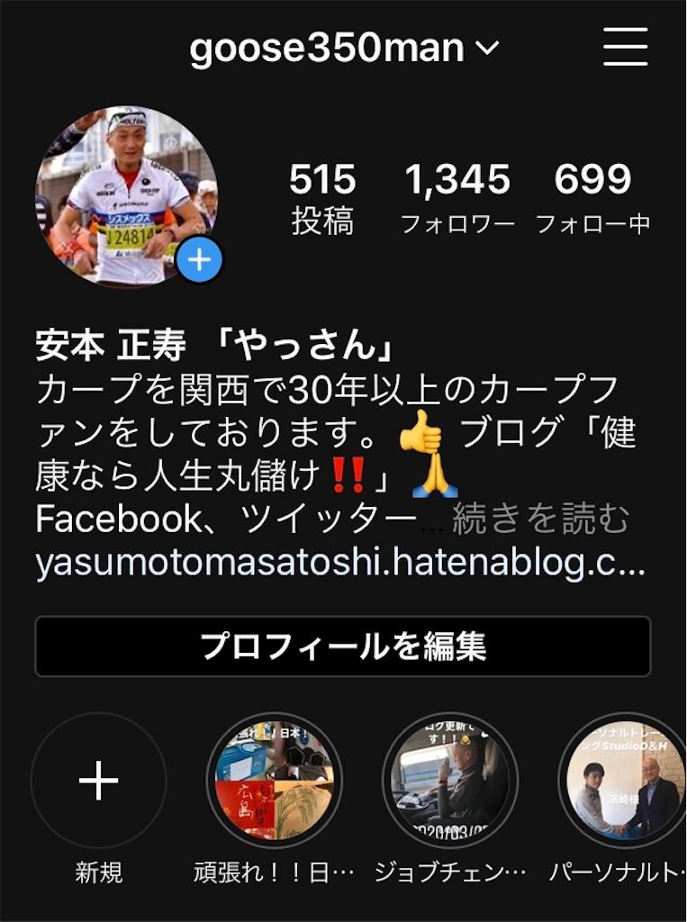 f:id:Yasumotomasatoshi:20200513155429j:image