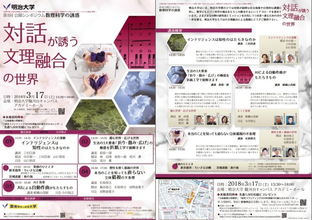 f:id:Yasuyuki-Iida:20180305132239j:plain