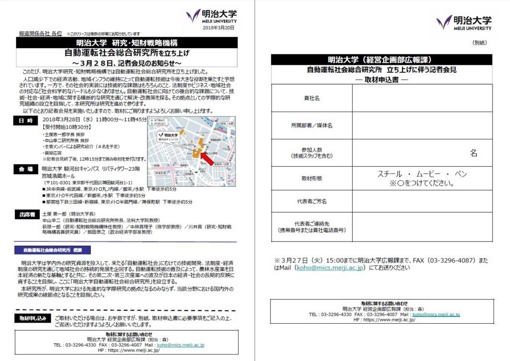 f:id:Yasuyuki-Iida:20180325110052j:plain