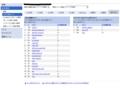 [Google]Google Webmaster Tools