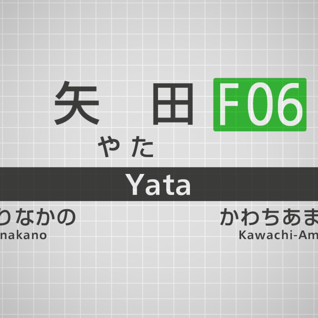 f:id:Yata-Tetsu:20190922021238p:plain