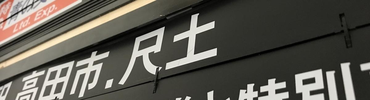f:id:Yata-Tetsu:20190923015143j:plain