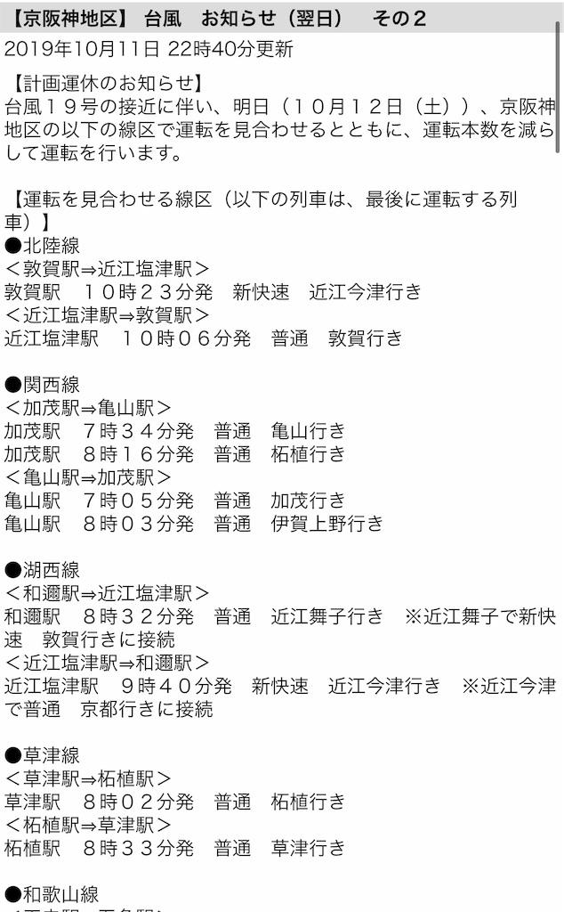 f:id:Yata-Tetsu:20191012215258j:image