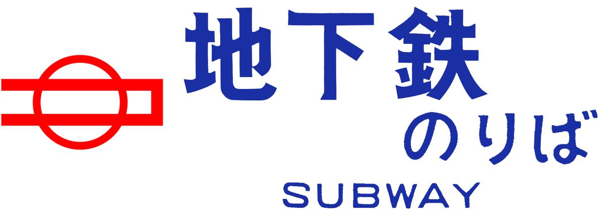 f:id:Yata-Tetsu:20191127022411p:plain