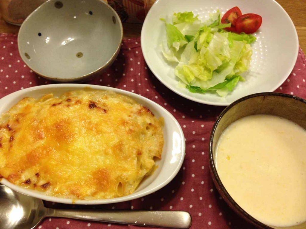 マカロニグラタンの夕食