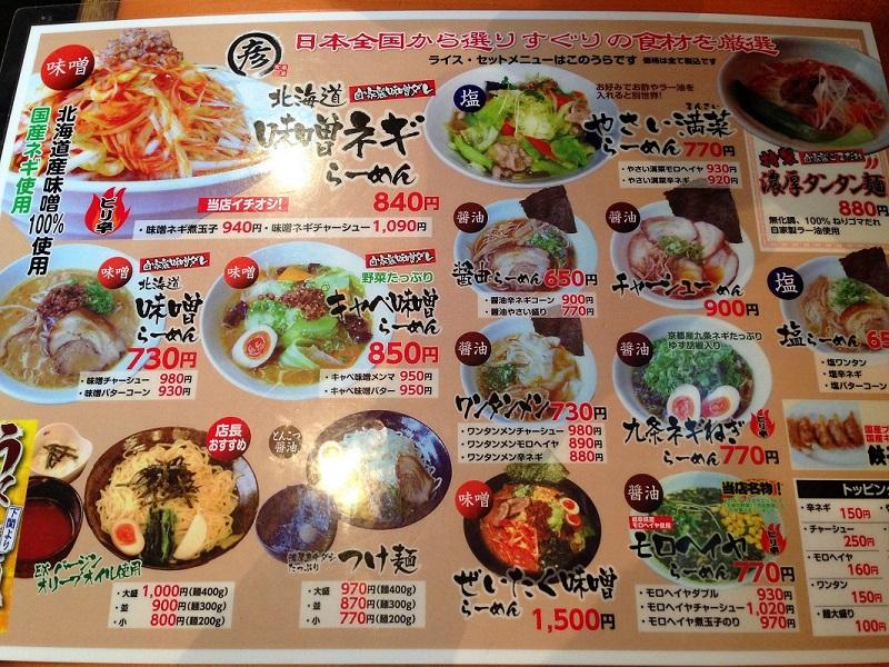 東京食品「まる彦」のメニュー
