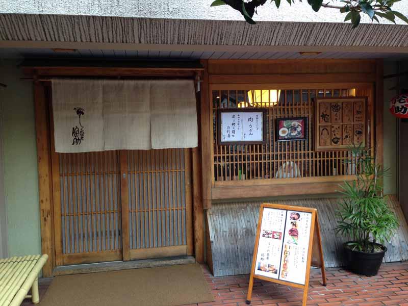 しぐれ茶屋 侘助 乃木坂店