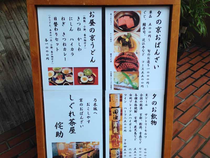 しぐれ茶屋 侘助 乃木坂店のメニュー