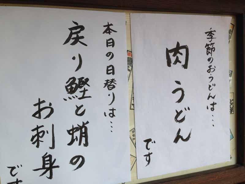 しぐれ茶屋 侘助 乃木坂店の日替わりメニュー