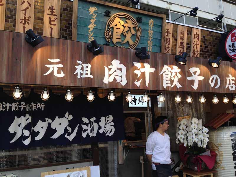 肉汁餃子製作所ダンダダン酒場 青山一丁目店の外観