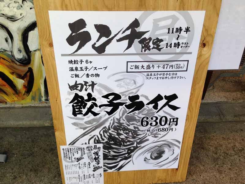 鮨肉汁餃子製作所ダンダダン酒場のランチメニュー