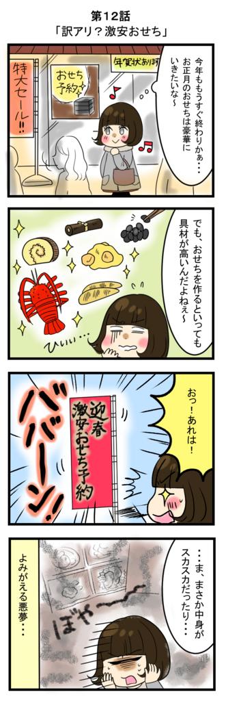 f:id:YenTame_Station:20161213164502j:plain