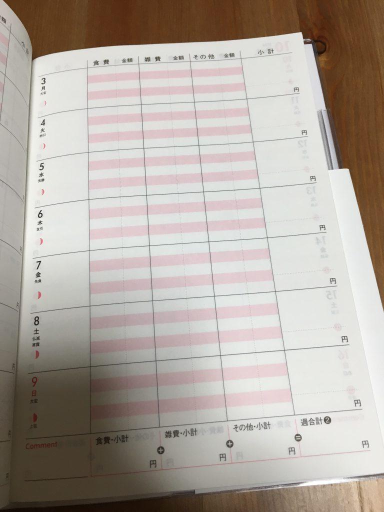 f:id:YenTame_Station:20170124161518j:plain