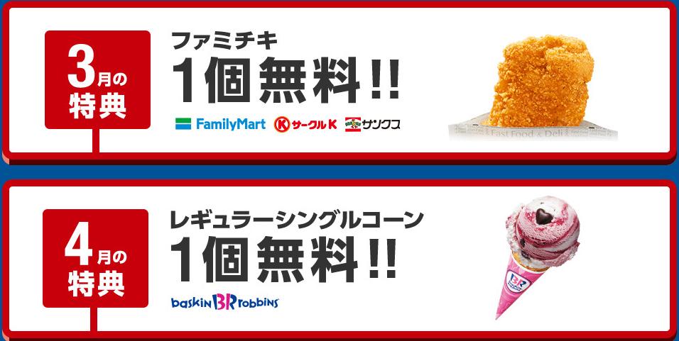 f:id:YenTame_Station:20170130174505p:plain