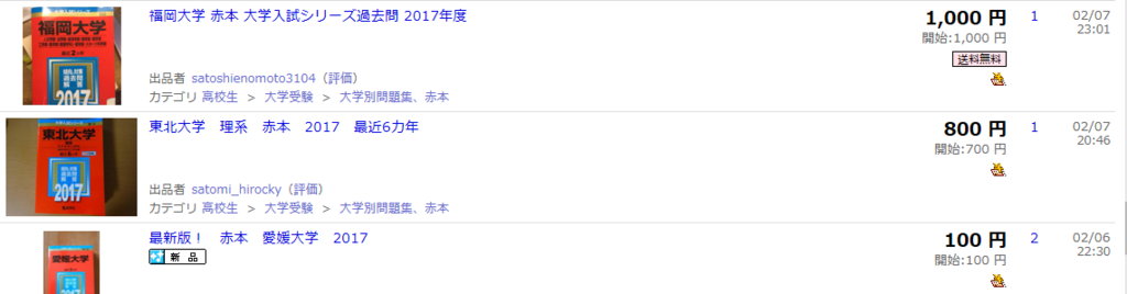 f:id:YenTame_Station:20170218173158p:plain