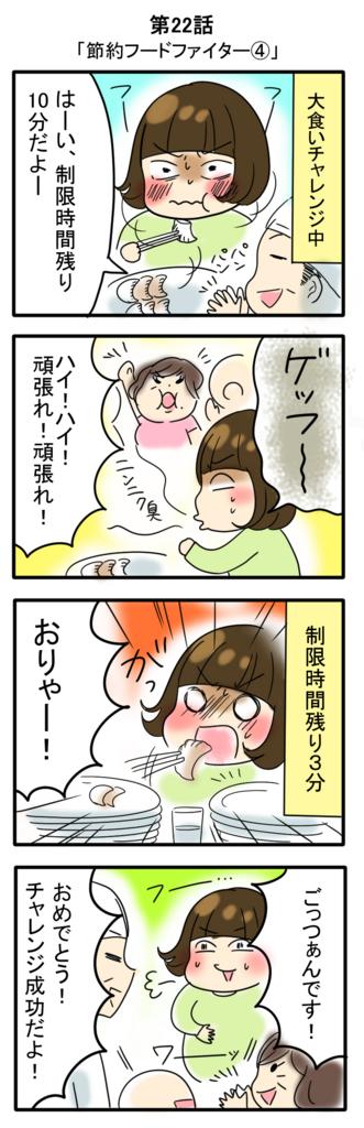 f:id:YenTame_Station:20170317113905j:plain