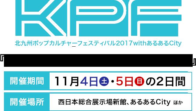 f:id:Yoefuri:20171017123958p:plain