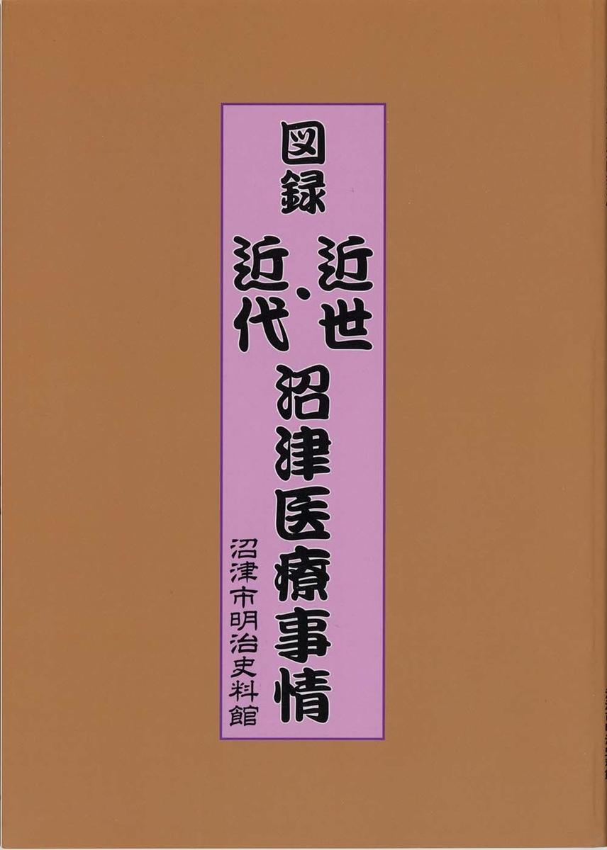 f:id:Yokai_Librarian:20200930233816j:plain