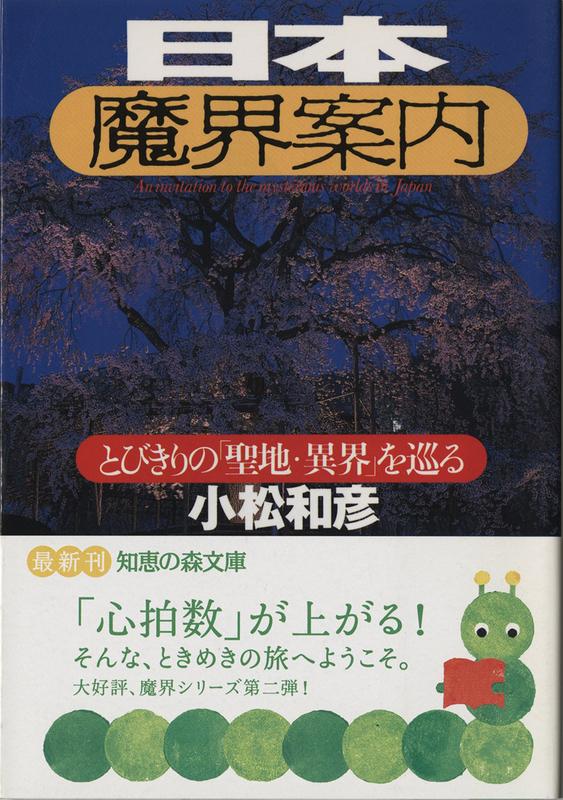 f:id:Yokai_Librarian:20210506122251j:plain