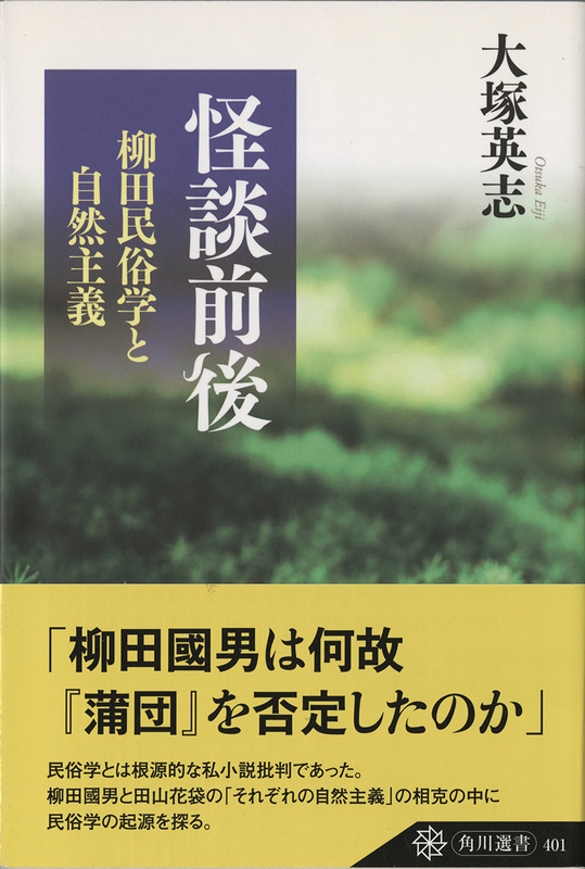 f:id:Yokai_Librarian:20210506131053j:plain