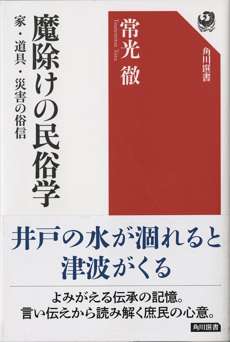 f:id:Yokai_Librarian:20210710104001j:plain
