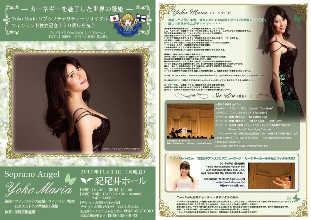 f:id:Yoko-Maria_2016:20170803193534j:plain