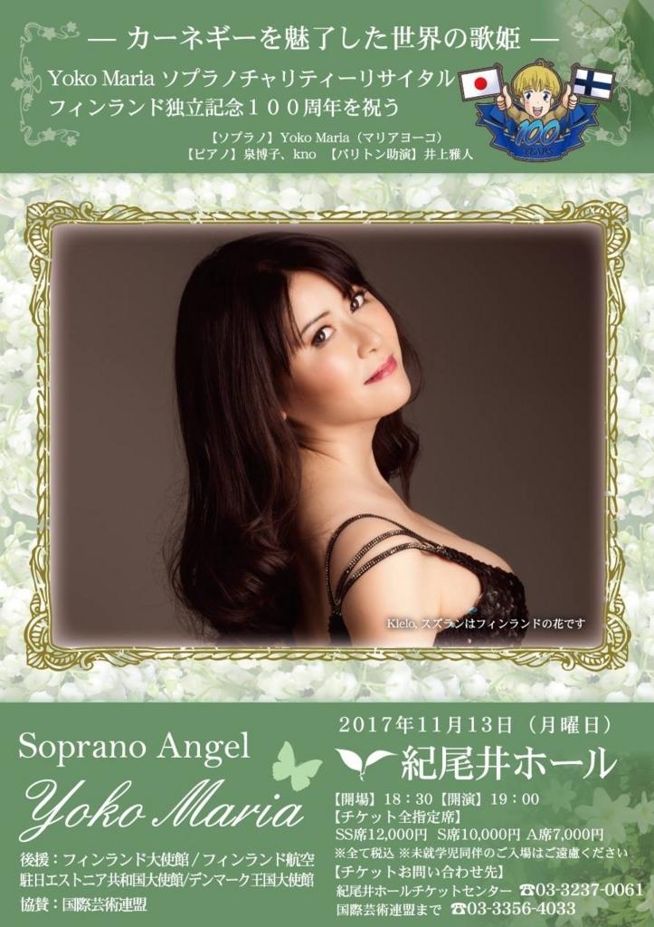 f:id:Yoko-Maria_2016:20171023234809j:plain