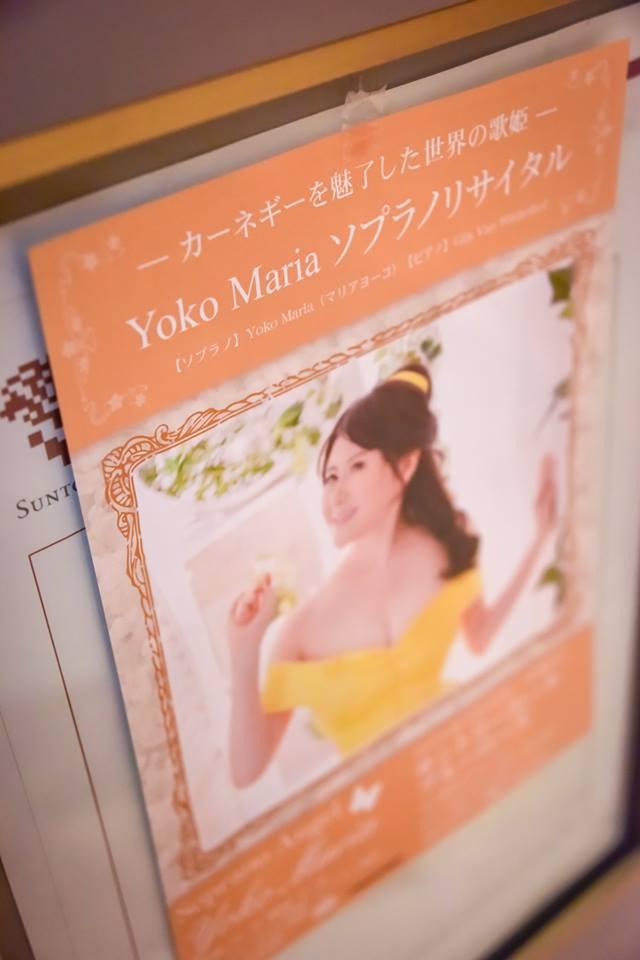 f:id:Yoko-Maria_2016:20180805222624j:plain